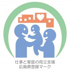 【広島県仕事と家庭の両立支援企業】に登録しました。