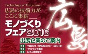 「モノづくりフェア2016 」広島県ブースに出展します。