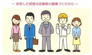 【ひろしま企業健康宣言】に登録しました。