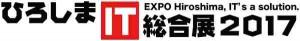 【ひろしまIT総合展2017】へ出展します。