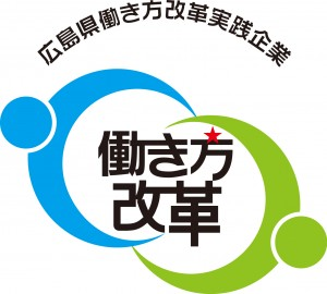 広島県働き方改革認定企業として取材記事が紹介されました。