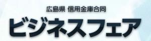 「第11回 広島県 信用金庫合同ビジネスフェア 2016」に出展します。
