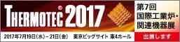 【サーモテック2017(第7回 国際工業炉・関連機器展)】に出展します。