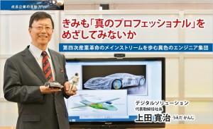 ニッポンを創るビジョナリーベンチャーを紹介する雑誌【ベンチャー通信】で紹介されました。