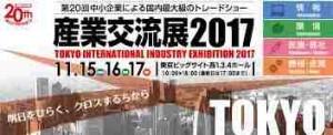 【産業交流展2017】へ出展します。