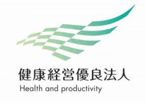 健康経営優良法人認定ロゴ
