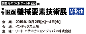 第22回[関西]機械要素技術展 出展