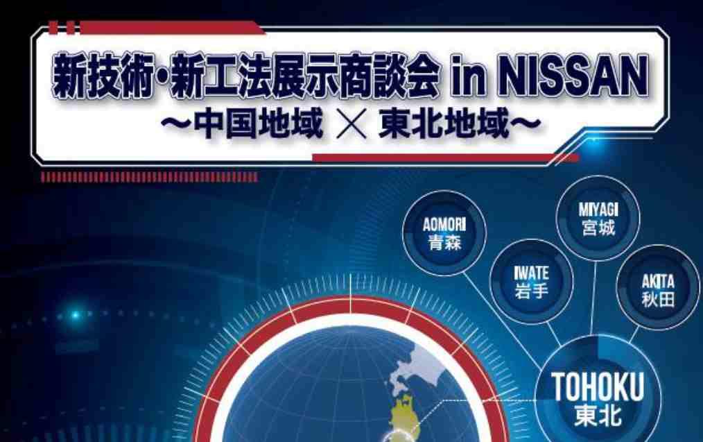 「新技術・新工法展示商談会 in NISSAN~中国地域×東北地域~」に出展 いたします。