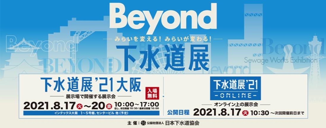 「下水道展'21大阪」に出展いたします